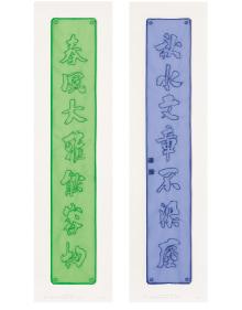 Do Ho Suh - Two works: (i) North Wall 5, Seoul Home, 260-10 Sungbook-Dong, Sungbook-Ku, Seoul, Korea; (ii) Small Korean House 3, 260-10 Sungbook-Dong, Sungbook-Ku, Seoul, Korea