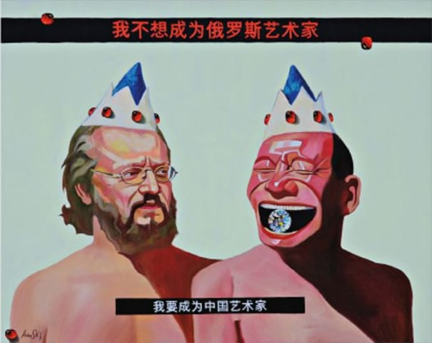 I Don't Want to be a Russian Artist, I want to be a Chinese Artist from China-ism series