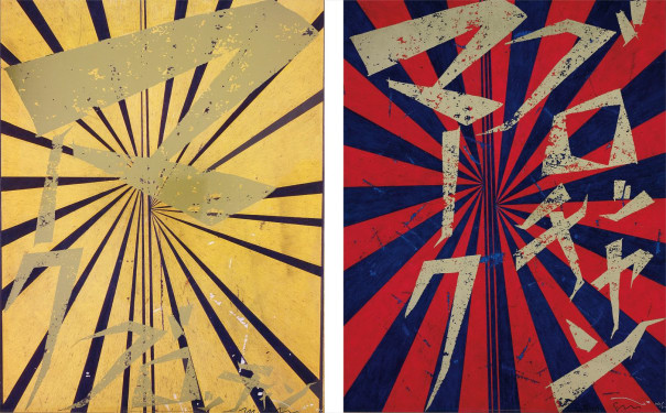 Untitled (Canary Yellow and Black Butterfly 830); and Untitled (Scarlet Lake and Indigo Blue Butterfly 826)