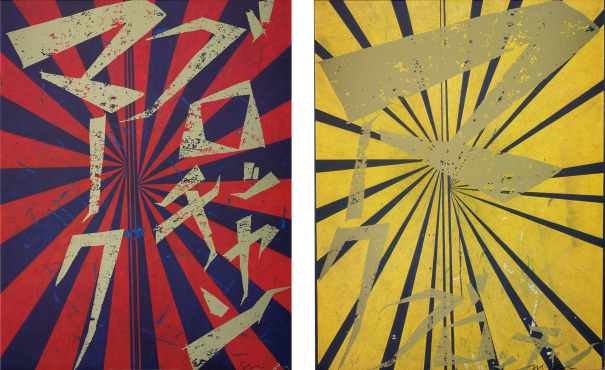 Untitled (Scarlett Lake and Indigo Blue Butterfly 826); and Untitled (Canary Yellow and Black Butterfly 830)